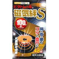 ビタトレール 磁気絆S 48粒【片面着磁式】【ビタトレール】【エレキバンをお使いの方にも】