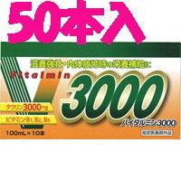 【ケース販売】【送料無料】バイタルミン3000 100mlx50本【滋養強壮】【タウリン3000mg】【バイタルミン3000】