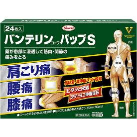 【第2類医薬品】【興和】バンテリンコーワパップS 24枚入り【バンテリン】【筋肉痛・肩こり】