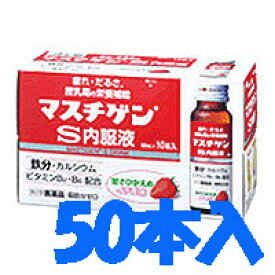【第2類医薬品】【日本臓器製薬】マスチゲンS 内服液 50ml×50本【栄養ドリンク】【ケース販売】