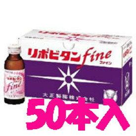 【ケース販売】【大正製薬】【fine】リポビタンファイン 100mL×50本【低カロリー】【指定医薬部外品】