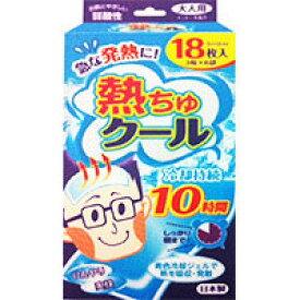【ラクール薬品】熱ちゅクール 大人用(18枚入)【冷却シート】【熱さまシート】