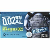【第一三共ヘルスケア】サンシー ノンラバー 002 12コ入【ゼロゼロツー】【コンドーム】