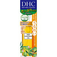 DHC 薬用ディープクレンジングオイル SSL 150mL【メイク落とし】【クレンジング】【医薬部外品】