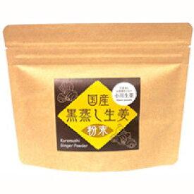 【小川生薬】国産黒蒸し生姜 粉末 60g【生姜粉末】【生姜】【しょうが】