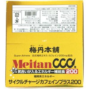【梅丹本舗】メイタン サイクルチャージ カフェインプラス200 15包【梅肉エキス】【補給食】