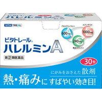 【第2類医薬品】ビタトレール ハレルミンA 30包【漢方製剤】【熱】【痛み】【VITA TREAL】