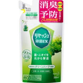 【花王】リセッシュ 除菌EXグリーンハーブの香り つめかえ用 320mL【消臭・除菌】【リセッシュ】