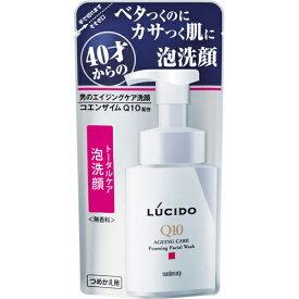 【マンダム】ルシード トータルケア泡洗顔 つめかえ用 130ml【洗顔】【男性用化粧品】【LUCIDO】