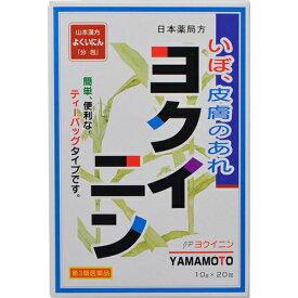 【第3類医薬品】【山本漢方】日本薬局方 ヨクイニン 10g×20包【いぼ】【YOKUININ】