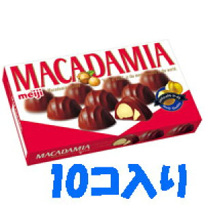 【明治】マカダミアチョコ 1箱(9粒入)×10個【マカダミアナッツ】【チョコレート】