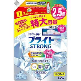 【ライオン】ブライトSTRONG 衣類用漂白剤つめかえ用 1200mL【衣料用液体酸素系漂白剤】【LION】