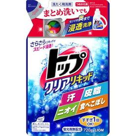 【ライオン】トップ クリアリキッド 洗濯洗剤つめかえ用 720g【洗濯洗剤】【液体洗剤】【LION】