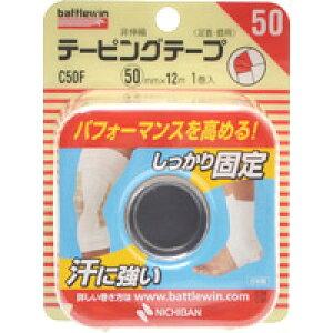 【ニチバン】バトルウィン テーピングテープ【C50F】足首・膝用 50mm×12m 1コ入【非伸縮タイプ】【テーピング】【battlewin】
