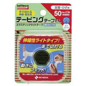【ニチバン】バトルウィン テーピングテープ【EL50F】 幅50mm×長さ4.5m(伸長時) 1巻入【伸縮手切れタイプ】【テーピング】【battlewin】