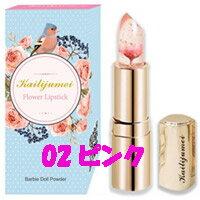 【Kailijumei】カイリジュメイ フラワーリップスティックリミテッドエディション ラブリープラス【バービーピンク】【Barbie Pink】【口紅】【リップ】【お花】【恋する唇】【花びら】【花】