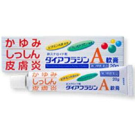 【第3類医薬品】【内外薬品】ダイアフラジンA軟膏 20g【しっしん】【かゆみ】