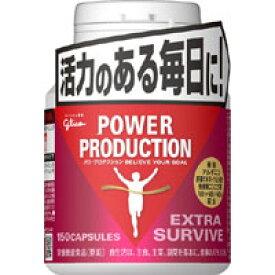 【江崎グリコ】パワープロダクションエキストラ サバイブ 150粒【肝臓エキス】【アルギニン】