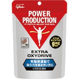 【江崎グリコ】パワープロダクション オキシドライブ 90粒【サプリメント】【ビタミンC】