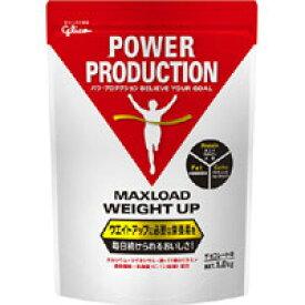 【江崎グリコ】パワープロダクション マックスロード ウェイトアップチョコレート味 1kg【プロテイン】