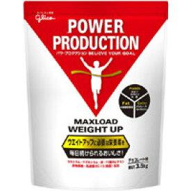 【江崎グリコ】パワープロダクション マックスロード ウェイトアップチョコレート味 3.5kg【プロテイン】