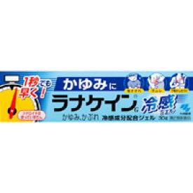 【第2類医薬品】【小林製薬】ラナケイン 冷感ジェル 30g【皮膚の薬】【かゆみ】