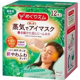 【花王】めぐりズム 蒸気でホットアイマスク 森林浴の香り 12枚入【めぐりずむ】【めぐりズム】【アイマスク】【安眠用品】