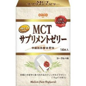 日清オイリオ MCT サプリメントゼリー 15g×14本【中鎖脂肪酸油】【日清オイリオ】