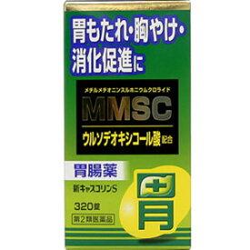 【第2類医薬品】新キャスコリンS 320錠【胃もたれ】【胸やけ】【消化促進】【胃腸薬】