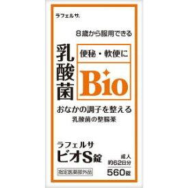 ラフェルサビオS錠 560錠【便秘】【乳酸菌】【医薬部外品】