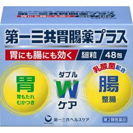 【第2類医薬品】【第一三共ヘルスケア】第一三共胃腸薬プラス細粒 48包【総合胃腸薬】