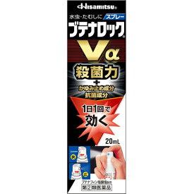 【第2類医薬品】【久光製薬】ブテナロックVα スプレー 20mL【水虫】【Hisamitsu】