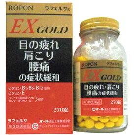 【第3類医薬品】ロポンEXゴールド 270錠【目の疲れ】【肩こり】【腰痛】【アリナミンEXプラスを検討の方にも】