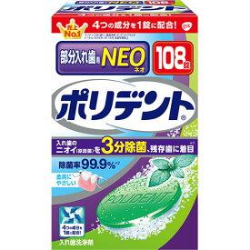 【アース製薬】ポリデントネオ 入れ歯洗浄剤 108錠入【入れ歯洗浄剤】【部分入れ歯用】【NEO】【グラクソ・スミスクライン】【GSK】