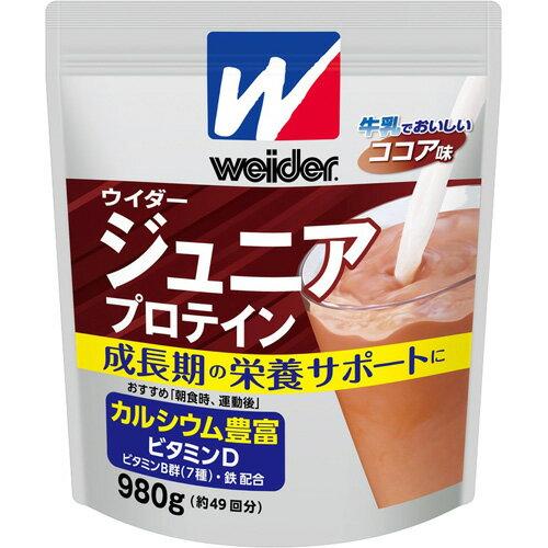 【森永製菓】ウイダー ジュニアプロテインココア味 980g【プロテイン】【Weider】【ウィダー】
