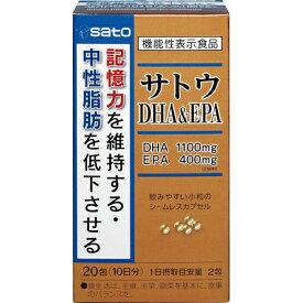 【佐藤製薬】サトウDHA&EPA 20包【DHA】【EPA】【サトウ】