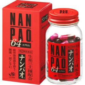【送料無料】【第2類医薬品】【田辺】ナンパオ 64カプセル【なんぱお】【疲労】