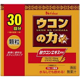 【ハウス】ウコンの力 顆粒 1.5g×30袋【ウコン】【クルクミン】