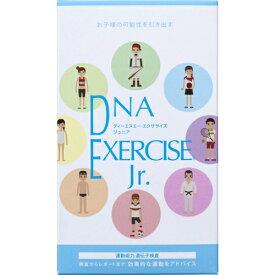 【ハーセリーズ】DNA EXERCISE Jr.(エクササイズ・ジュニア)遺伝子検査キット【エクササイズ遺伝子検査キット】【送料無料】