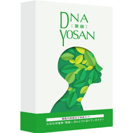 【ハーセリーズ】DNA YOSAN 葉酸代謝遺伝子検査キット 1コ入【葉酸代謝遺伝子検査】【送料無料】