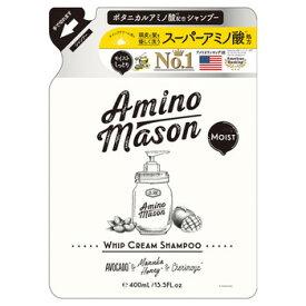 アミノメイソン モイスト ホイップクリームシャンプー つめかえ用 400ml【シャンプー】【アミノメイソン】【アミノ酸】