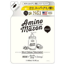 アミノメイソン モイスト ミルククリームトリートメント つめかえ用 400ml【トリートメント】【アミノメイソン】【アミノ酸】
