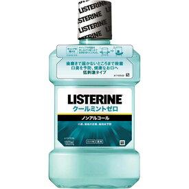 【ジョンソン&ジョンソン】薬用リステリン クールミント ゼロ 低刺激タイプ 1000ml【LISTERINE】【マウスウォッシュ】【医薬部外品】