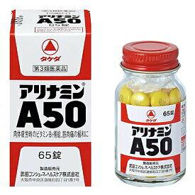 【第3類医薬品】【タケダ】アリナミンA50 65錠【ビタミンB1製剤】【武田】