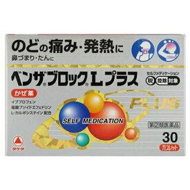 【第2類医薬品】【タケダ】ベンザブロックLプラス 30カプレット【かぜ薬】【武田】