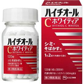 【第3類医薬品】【エスエス】ハイチオールC ホワイティア 120錠【ハイチオール】しみ そばかす 対策