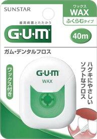 【サンスター】【GUM】ガム デンタルフロスワックスタイプ 40m 1個入【歯間掃除】【デンタルフロス】【ガム】