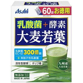 乳酸菌+酵素 大麦若葉 60袋入【青汁】【乳酸菌】【酵素】【asahi】【アサヒグループ食品】
