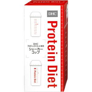 【DHC】プロティンダイエット専用シェーカーコップ【プロテインダイエット】【シェイカーコップ】【専用】