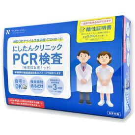 【在庫あり即納】【数量限定】にしたんクリニック PCR検査 サービスキット【PCR検査】【にしたんクリニック】【365日検査してます】
